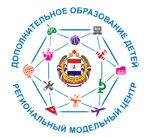 Региональный модельный центр дополнительного образования детей